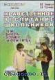 Нравственное воспитание школьников. Теория, диагностика, эксперимент, технологии и методы